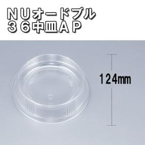 業務用 使い捨て オードブル皿 丸型 NUオードブル36中皿AP 50枚
