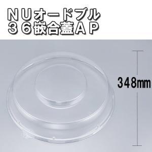 業務用 使い捨て オードブル皿 丸型 NUオードブル36嵌合蓋AP 10枚