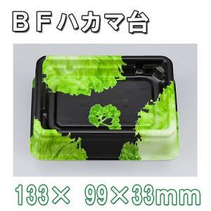 業務用 使い捨て オードブル皿 BFハカマ台13−10黒レタス本体 10枚