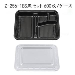 使い捨てお弁当容器セット【Z-256-1BS黒セット】 ◆色/柄:黒 ◆サイズ:238×190×33...