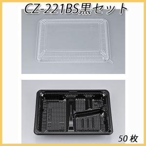 シーピー化成 CZ-221BS黒セット ◆色/柄:黒 ◆サイズ:本体:230×171×31mm 蓋:...