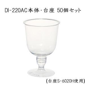 DI-220AC 225ml 本体・台座セット(50個セット)【プロマックス/使い捨て/デザートカップ/プラスチックカップ/ワイングラス/イベント/パーティー/業務用】
