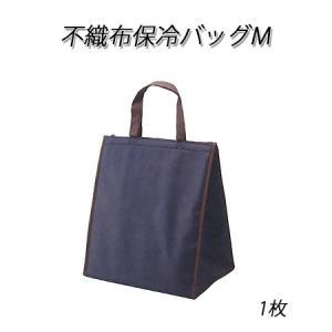 不織布保冷バックM サイズ:300×230×350Hmm 入数:1枚 ※底板付き  材質:不織布 お...
