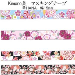 Kimono美シリーズ マスキングテープ 華HANA  友禅柄タイプ 幅15mm×7m 1巻  ◆サ...