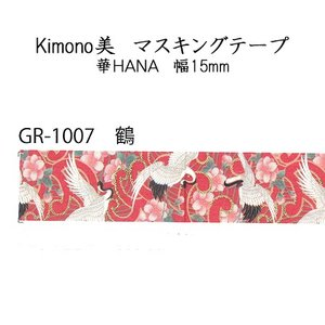 Kimono美シリーズ マスキングテープ 華HANA 鶴 友禅柄タイプ 幅15mm×7m 1巻  ◆...