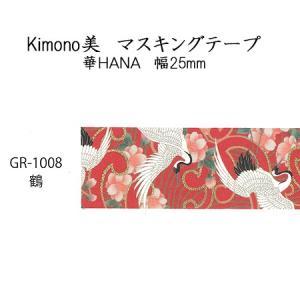 Kimono美シリーズ マスキングテープ 華 HANA 友禅柄タイプ 幅25mm×5m 1巻  ◆サ...