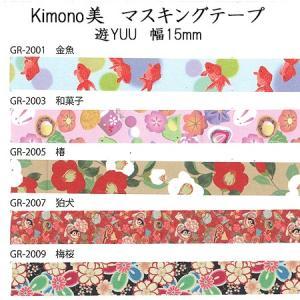 Kimono美シリーズ マスキングテープ 遊YUU レトロモダンタイプ 幅15mm×7m 1巻  ◆...