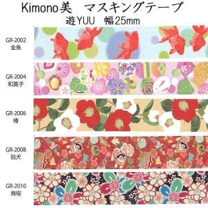 Kimono美シリーズ マスキングテープ 遊YUU レトロモダンタイプ 幅25mm×5m 1巻  ◆...