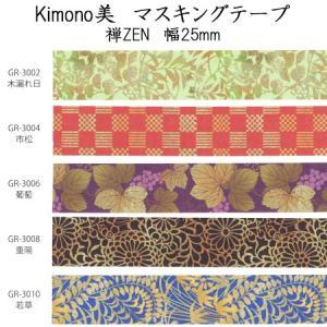 Kimono美シリーズ マスキングテープ 禅ZEN 幅25mm×5m 1巻  ◆サイズ:幅25mm×...
