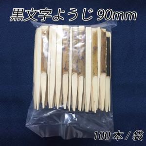 黒文字ようじ 90mm  ◆サイズ:90mm  ◆入数:100本/袋