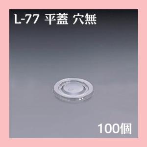 L-77 平蓋 穴無 (100個)【蓋/フタ/デザートカップ用/プラスチック/スイーツ/パフェ/イベント】
