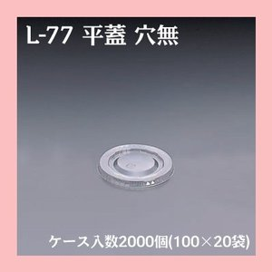L-77 平蓋 穴無 (2000個/ケース)【蓋/フタ/スイーツ/デザートカップ用/パフェ/イベント/】