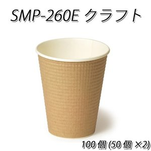 断熱性エンボスカップ SMP-260Eラテアート SMP-260Eクラフト  ●材質:紙 ●容量:2...