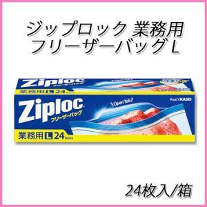 Ziploc ジップロック 業務用フリーザーバッグ L (24枚入) 【旭化成ホームプロダクツ/業務...