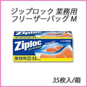 Ziploc ジップロック 業務用フリーザーバッグ M (35枚入) 【旭化成ホームプロダクツ/業務...