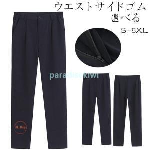 パンツ男子学生用ズボン制服学生服スクールズボンボトムスネイビー無地大きいサイズウエストサイドゴム