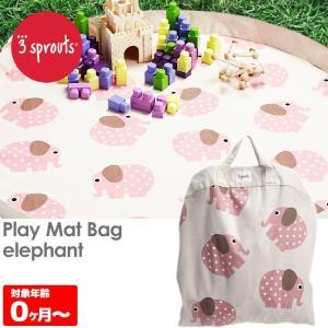 プレイマット 3sprouts プレイマットバッグ スリースプラウツ playmatbag 収納バッグ プレイスペース プレイスペース エレファント|paranino-formalstyle