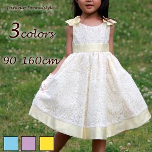 半額クーポン対象/ 子供 ドレス フォーマル 女の子 90-160cm イエロー ブルー ライラック メイヤー|paranino-formalstyle