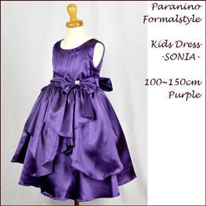 在庫一掃セール/ 子供 ドレス フォーマル 女の子 115-130cm パープル ソニア|paranino-formalstyle