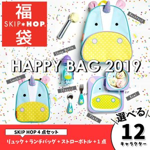 福袋 キッズ 2019 ZOOパック ランチバッグ ストローボトル 4点セット HAPPY BAG paranino-formalstyle