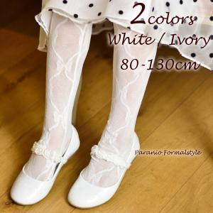 タイツ 80-135cm ホワイト アイボリー リボン柄 レースタイツ|paranino-formalstyle