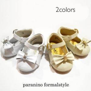 在庫一掃セール/ フォーマル靴 女の子 10.5-11.5cm ホワイト ベージュ シューズ|paranino-formalstyle
