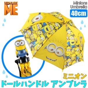 ミニオン 傘 ディズニー キャラクター グッズ 安全手開き 小児用 雨傘 カサ (DM便不可)