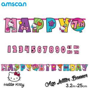 メーカー:amscan サイズ:長さ 約3.2m 高さ:約25cm  仕様: お誕生日会の必須アイテ...