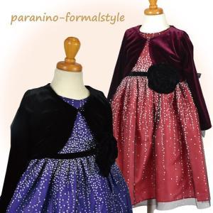 カーディガン フォーマル 女の子 子供 100-160cm レッド ブラック ベロア ボレロ|paranino