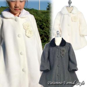 コート フォーマル ファー コート 女の子 70-80cm グレー|paranino