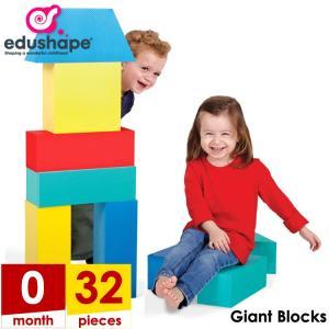 エドシェイプ ジャイアントブロックス 0歳から 大きい 積木 大型 おもちゃ 遊具 32pcs ed...