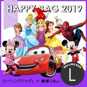 福袋 キッズ 2019 ディズニー キャラクター ハッピーバッグ (キャリーバッグ L) HAPPY BAG|paranino