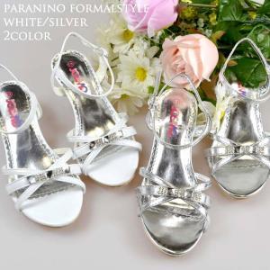在庫一掃セール/ フォーマル靴 女の子 17-20.5cm ホワイト シルバー サンダル シューズ|paranino