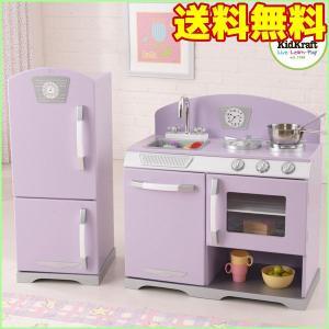 ラベンダー レトロ 冷蔵庫&キッチンセット ままごと 木製 キッドクラフト kidkraft 73290|paranino