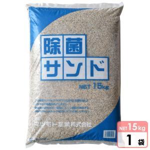 砂場用すな 除菌サンド(15kg) 1袋 paranino