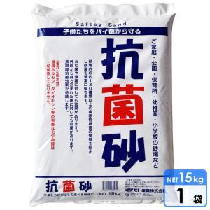 砂場用すな 抗菌砂(15kg) 1袋 paranino