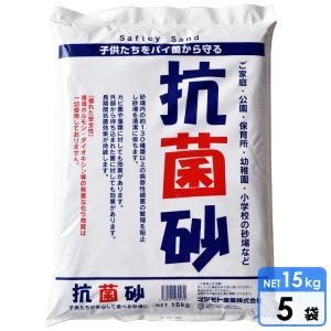 砂場用すな 抗菌砂(15kg) 5袋 paranino