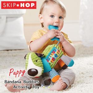 スキップホップ バンダナバディーズ 歯固め ぬいぐるみ おもちゃ skiphop パピー