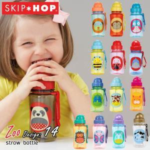 定形外送料無料/ スキップホップ ズー ストローボトル 水筒 アニマル SKIPHOP プレゼント