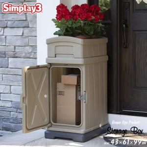 Online ONLY(海外取寄)/ 宅配BOX 一戸建て用 大容量 宅配ボックス プランター付き デリバリーボックス タン simplay3の画像