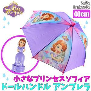 傘 40cm ディズニー ソフィア disney_y|paranino