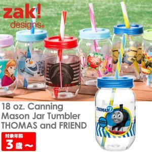 【商品説明】 メーカー:zak サイズ:D8cm×H14cm(容量561ml) 対象年齢:3歳から ...