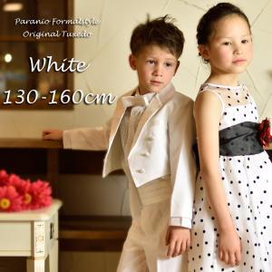 タキシード フォーマル 男の子 130-160cm ホワイト 子供タキシード|paranino