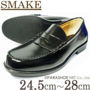 S-MAKE(エスメイク)コインローファー 黒 3E(EEE)メンズ(男性用)24.5cm〜28cm/学生靴 通学靴 紳士靴|parashoe