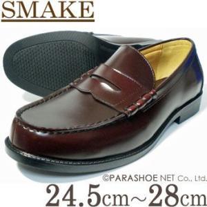 S-MAKE(エスメイク)コインローファー ワイン(ダークブラウン)3E(EEE)メンズ(男性用)24.5cm〜28cm/学生靴 通学靴 紳士靴|parashoe