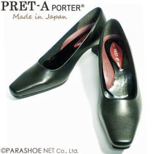 PRET-A porter(preta/プレタ)プレーンパンプス 黒(ヒール高5.8cm)[P-8560]/レディーズ・婦人靴|parashoe
