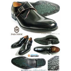 PARASHOE モンクストラップ ビジネスシューズ(小さいサイズ 紳士靴)黒 ワイズ3E(EEE)22cm(22.0cm)、22.5cm、23cm(23.0cm)、23.5cm、24cm(24.0cm)|parashoe|02