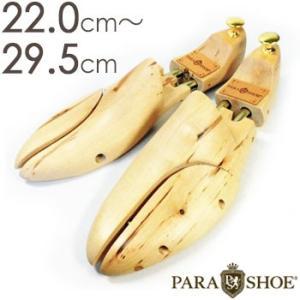 PARASHOE 天然木製シューツリー(シューキーパー・シュートリー)メンズ紳士用 22cm〜29.5cm|parashoe
