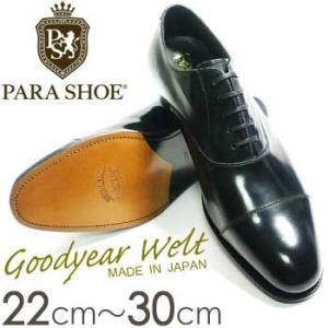 PARASHOE 革底 内羽根 ストレートチップ(キャップトゥ)ビジネスシューズ(革靴 紳士靴)黒 2E(EE)22cm〜30cm/グッドイヤーウェルト製法・日本製 parashoe