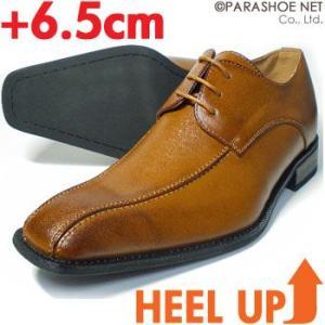 MM-one ロングノーズ スワールモカ シークレットヒールアップ ビジネスシューズ(紳士靴)茶色|parashoe